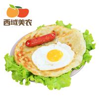 【顺丰发货】西域美农黄油手抓饼100g*20张早餐健康手抓饼2000g