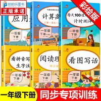 一年级语文数学练习册部编人教版看拼音写词语阅读理解训练看图写话计算高手口算题卡应用题下册专项训练练习题