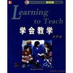 学会教学(第6版)
