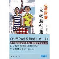 幸福旅行箱:佐贺的超级阿嬷第二部【稀缺旧书 品质无忧】