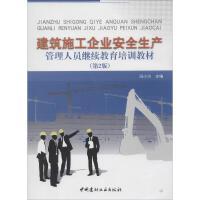 建筑施工企业安全生产管理人员继续教育培训教材(第2版)