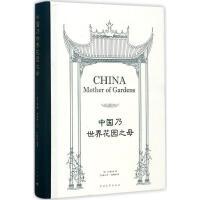 中国乃世界花园之母 (英)E.H.威尔逊(E.H.Wilson) 著;包志毅 等 译