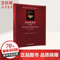 非线性规划 清华大学出版社