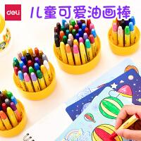 得力油画棒蜡笔12色18色24色36色儿童彩色绘画宝宝幼儿园油画笔彩绘棒批发涂鸦画画笔美术画笔套粉笔24色