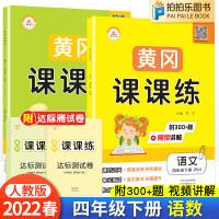 黄冈课课练四年级下册语文数学人教部编版