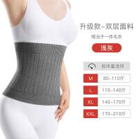 羊绒护腰带护肚子腹部腰部防寒护胃带保暖男女士夏季暖宫薄款夏天 X