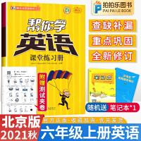 帮你学英语课堂练习册六年级上册 北京专版