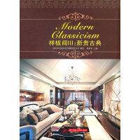 样板间Ⅲ――新贵古典(四十余个案例,生动展现新贵古典风格样板房的代表之作。)