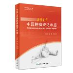 2017中国肿瘤登记年报