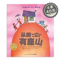 从前有座山 平装海豚绘本花园儿童图画故事书幼儿园宝宝0-1-2-3-4-5-6岁幼儿亲子阅读简装读物批发