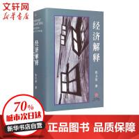 经济解释(全四卷增订本)(2014增订本) 中信出版社