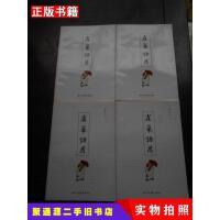 【二手9成新】雀巢语屑唐吟方浙江古籍出版社