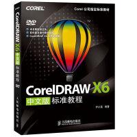 CorelDRAW X6中文版标准教程(coreldraw教程实例,服装设计必备宝典!Corel公司指定标准教材)(附