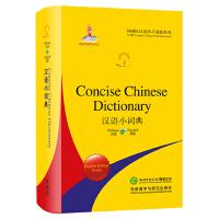 汉语小词典(英语版)(外研社汉语学习词典系列)