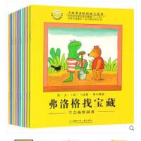 青蛙弗洛格的成长故事费洛格找宝藏 全12册 青蛙费洛格成长故事青蛙沸洛格青蛙弗洛格系列绘本 儿童话故事书绘本难过的弗洛
