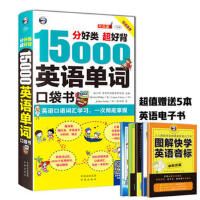 分好类 超好背 15000英语单词便携口袋书 英语口语词汇学习 英语入门 一次彻底掌握(双速学习版