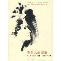 【新书店正版】香奈儿的态度 (法)莫朗;段慧敏 南京大学出版社