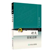 现代著名老中医名著重刊丛书(第七辑)・针灸歌赋选解