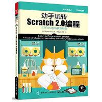 动手玩转Scratch2.0编程―STEAM创新教育指南