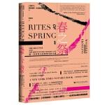 甲骨文丛书・春之祭:第一次世界大战和现代的开端