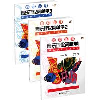 我爱乐理 音乐理论简单学套装(全三册)