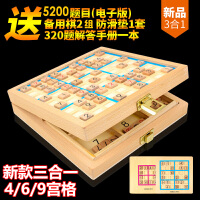 数独游戏棋九宫格桌游儿童益智类亲子玩具互动吧逻辑思维训练教具