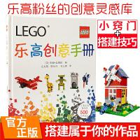 乐高创意手册 精装 拉斯特著DK精品为资深乐高迷量身定制 爱上LEGO 积木拼装玩具创意配件索引益智思维游戏书图册 科