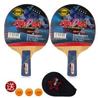 乒乓球拍正品1支装横拍直拍专业四星乒乓球成品 3球1拍套