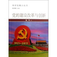 党的建设改革与创新 中共党史出版社