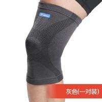 户外运动护膝男膝盖女关节套保护护套四季薄款超薄