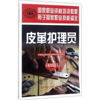 皮革护理员初级 中国就业培训技术指导中心 组织编写