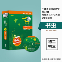 外研社:书虫(第2级上.适合初二.初三)(共12册)(配MP3)