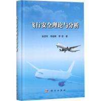 飞行安全理论与分析 徐浩军,李颖晖,李哲 著