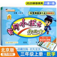 黄冈小状元三年级上册数学作业本北京版