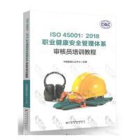 ISO 45001职业健康安全管理体系 审核员培训教程 9787506692526 中国标准出版社 中国标准出版社