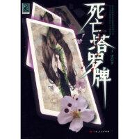 死亡塔罗牌 于雷 广西人民出版社