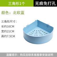 免打孔厨房卫生间无痕置物架浴室吸壁式收纳架塑料厕所吸盘三角架 北欧蓝 3个长方形+3个三角形【共6个】