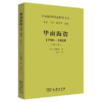 【正版全新直发】华南海盗(1790―1810)(增订本)(中国秘密社会研究文丛) 穆黛安 9787100161916