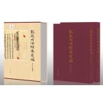 龙泉司法档案选编 第一辑 晚清时期(全两册)布面精装