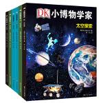 DK小博物学家:太空探索+昆虫研究+野外探险+气象观测+鸟类观察+矿石收藏(套装共6册)