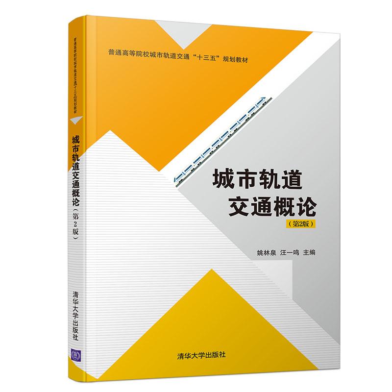 """城市轨道交通概论(第2版) 本书是普通高等院校城市轨道交通""""十三五""""规划教材,由苏州大学轨道交通学院组织编写。"""