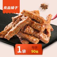 良品铺子法式香草味牛柳 90gx1袋牛肉干黑椒牛柳即食香辣味休闲零食小吃