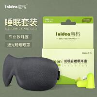 意构防噪音睡觉耳塞眼罩套装 男女隔音耳塞眼罩旅行两件套