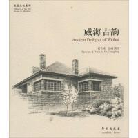 威海古韵 学苑出版社