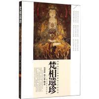梵相遗珍:四川明代佛寺壁画 刘显成,杨小晋 著