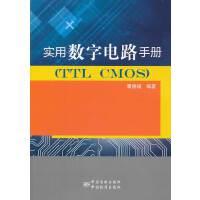 实用数字电路手册(TTC CMOS) 9787506671941 瞿德福 中国标准出版社