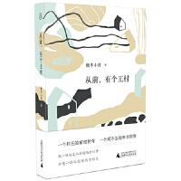 从前,有个王村 酸枣小孩 广西师范大学出版社