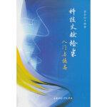 科技文献检索:入门与提高 潘杏仙 安徽师范大学出版社