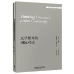 文学思考的洲际对话(外国文学研究文库)