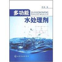 【旧书二手书9成新】多功能水处理剂【蝉】